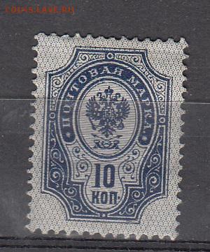 Россия 1902-07 1м 10к* - 15