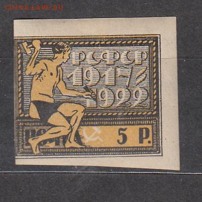 РСФСР 1922 1м* годовщина революции 5р - 81