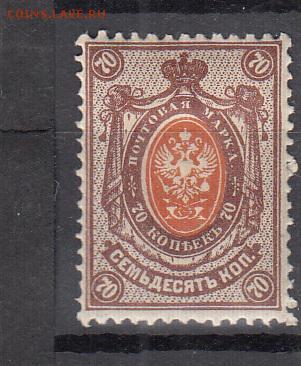 Россия 1908-19 1м  *70к - 219