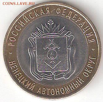 10 рублей биметалл: НЕНЕЦКИЙ АО - NAO a
