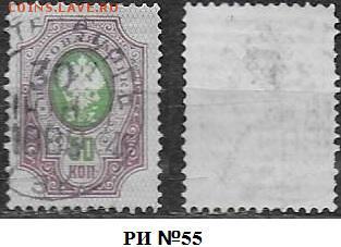 РИ 1889. ФИКС. Выпуск 11. №55 - РИ 55