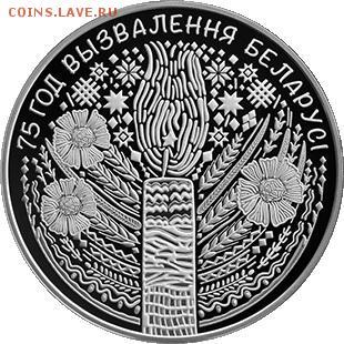 Белорусские монеты - 4215