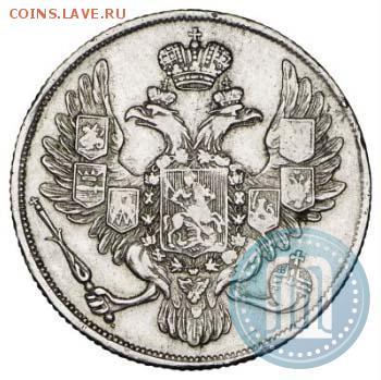Три рубли на серебро. 1835г. СПБ. Платина. - мим1