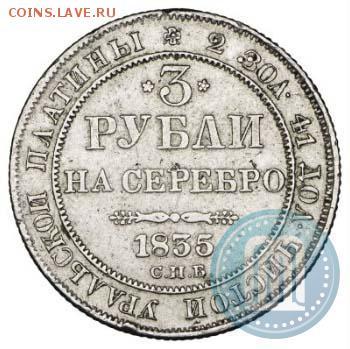 Три рубли на серебро. 1835г. СПБ. Платина. - мим2