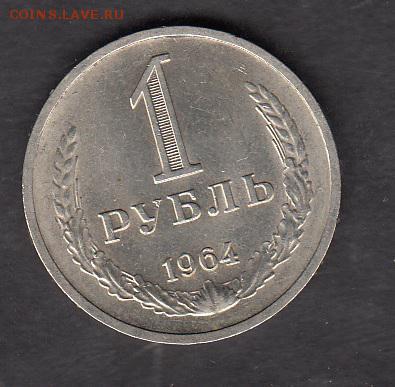 СССР 1964 1 рубль в блеске до 14 05 - 54