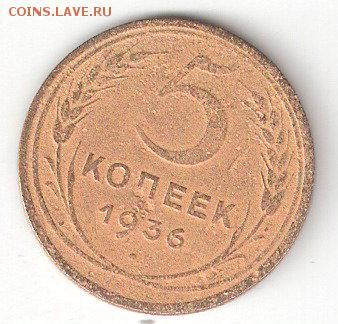 Погодовка СССР: 5 копеек 1936 года - 5k-1936 P coin
