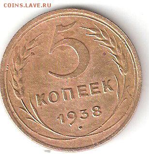 Погодовка СССР: 5 копеек 1938 года - 5k-1938 P coin