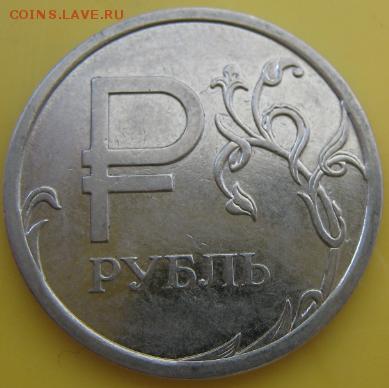 1 руб. со знаком рубля 2014 года в банковских мешках от econ - ImaONVO8
