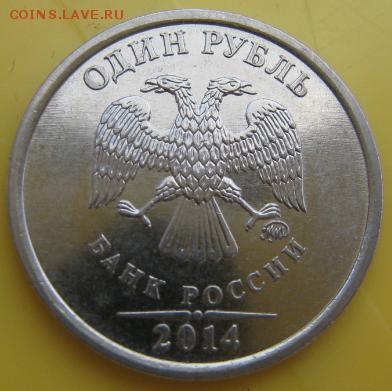 1 руб. со знаком рубля 2014 года в банковских мешках от econ - Wstugt9C
