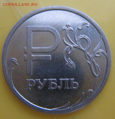 1 руб. со знаком рубля 2014 года в банковских мешках от econ - Vci4h5jy