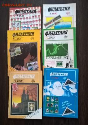 комплект журнала Филателия 1993г 12 номеров - 23