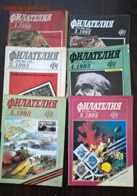 комплект журнала Филателия 1993г 12 номеров - 23f