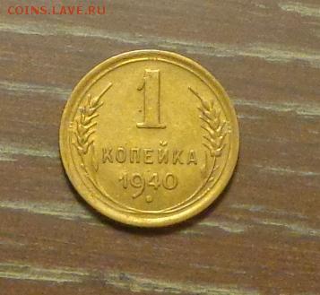 1 копейка 1940 блеск в коллекцию до 2.06, 22.00 - 1 коп 1940_1