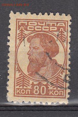 СССР 1929 крестьянин 1м 80к до 31 05 - 124