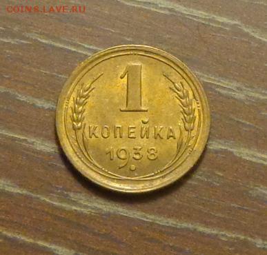 1 копейка 1938 блеск в коллекцию до 11.06, 22.00 - 1 коп 1938_1