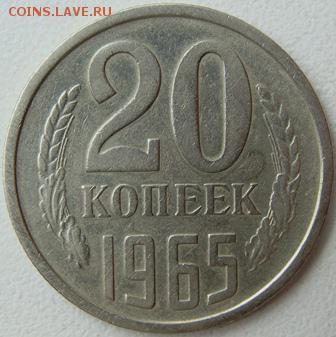 20 копеек 1965 г. окончание 14.06.19 в 22.00 - DSC01318.JPG