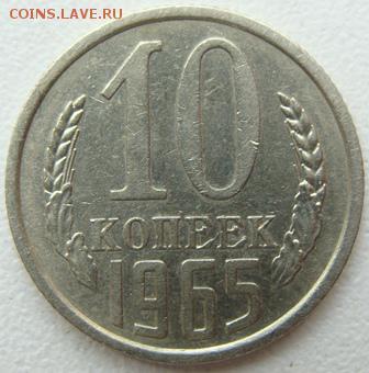 10 копеек 1965 г. Окончание 14.06.19 в 22.10 - DSC01315.JPG