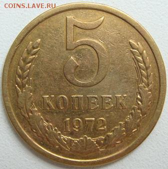 5 копеек 1972 г. Окончание 14.06.19 в 22.20 - DSC01308.JPG