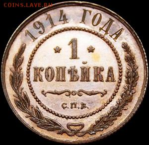 Копейка 1912 пруф - image (1)