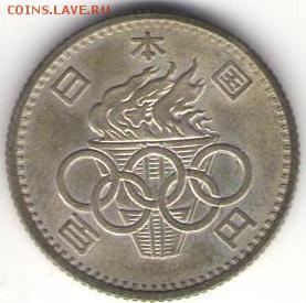 Япония 100 иен олимпиада серебро - яп олимп1
