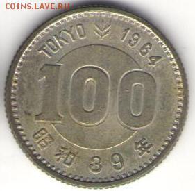 Япония 100 иен олимпиада серебро - яп олимп2