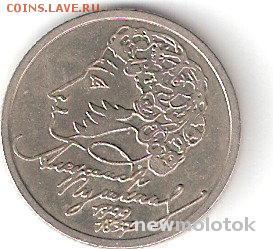 1 рубль ПУШКИН спмд, короткий - ПУШКИН сп Р