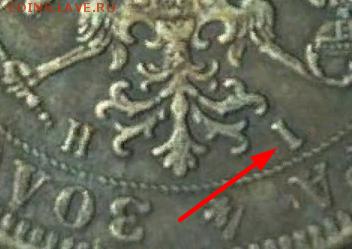 Подлинность Рубль 1877 год - Screenshot (14)