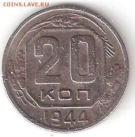 Погодовка СССР 20 коп- 1944 года - 20kop-1944 P re
