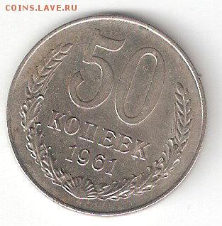 Погодовка СССР: 50 копеек 1961 года - 50kop-1961 p