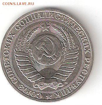 Погодовка СССР: 1 рубль - 1991М - 1rub-1991 m A