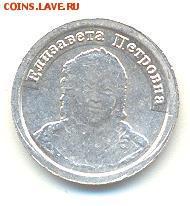 Водочные жетоны (список внутри) - Водочный жетон Елизавета Петровна лршф