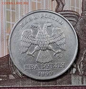 2 р 1999 ММД (3 шт.) С 200. 13.07.2019 в 22:00 - 009