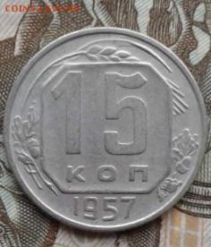 15 копеек 1957. До 17.07. 22:00 - image