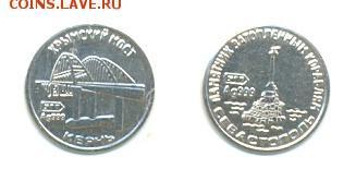 Водочные жетоны (список внутри) - Водочный жетон Керчь крымский мост Севастополь памятник затопленным кораблям