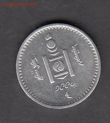 Монголия 1994 50т без обращения до 15 08 - 332