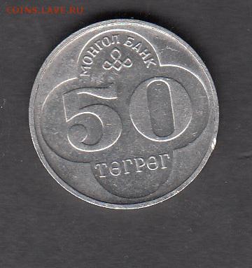 Монголия 1994 50т без обращения до 15 08 - 332а