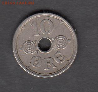 Дания 1925 10о до 14 08 - 355а