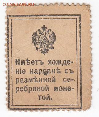 Марки-деньги 20 копеек 1915 г. до 19.08 в 22:00 - IMG_20190813_0009