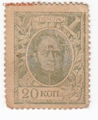 Марки-деньги 20 копеек 1915 г. до 19.08 в 22:00 - IMG_20190813_0004