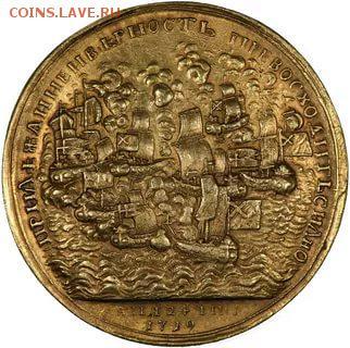 Медаль 1714 года за Васкую баталию. - яяяяяяяяяяяяяяяяяяяяяяяяяяяяяяяяяяяяяяяяяяяяяяяяяяяяяяяя