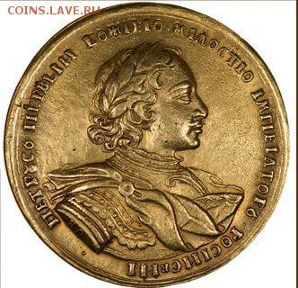 Медаль 1714 года за Васкую баталию. - яяяяяяяяяяяяяяяяяяяяяяяяяяяяяяяяяяяяi