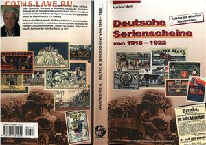Сканы страниц каталогов банкнот и нотгельдов Германии - 0965277