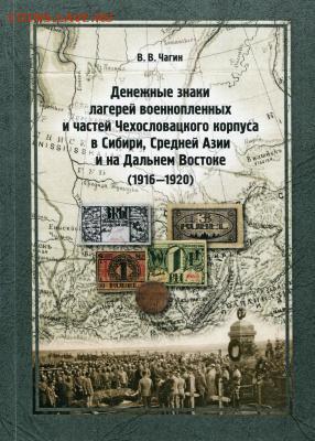 Сканы страниц каталогов банкнот и нотгельдов Германии - 1931149