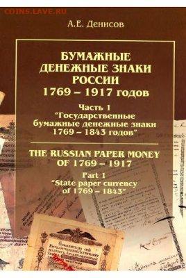 Сканы страниц каталогов банкнот и нотгельдов Германии - 0624809