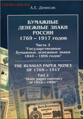 Сканы страниц каталогов банкнот и нотгельдов Германии - 0346072