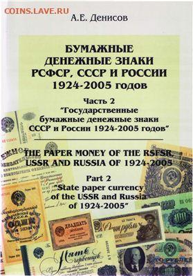Сканы страниц каталогов банкнот и нотгельдов Германии - 0043315