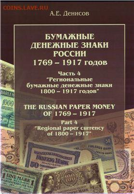 Сканы страниц каталогов банкнот и нотгельдов Германии - 0034624