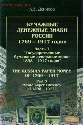 Сканы страниц каталогов банкнот и нотгельдов Германии - 0034622