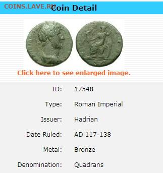Рим и что-то греческое на опознание - рав