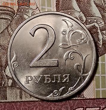 2 р 1999 СПМД ЯРК.шт.блеск (2шт) с 200 21.09.2019 в 22:00 - 004